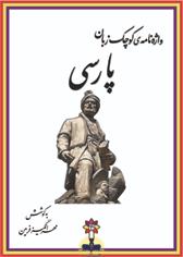 logo_vajhehnameh.png